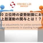 vol.10 :脳卒中/脳梗塞のリハビリ論文サマリー:立位時の姿勢制御における上肢運動の関与とは!?