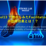 体幹の可動性と下肢のバランス影響 治療効果とは!?vol.13  脳卒中/脳梗塞のリハビリ論文サマリー: