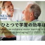 vol.7: 脳卒中/脳梗塞のリハビリ論文サマリー:声掛けひとつで学習の効率は変わる!!