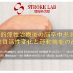 vol.8: 脳卒中/脳梗塞のリハビリ論文サマリー:集中的痙性治療後の脳卒中患者における脳皮質活性変化と運動機能の改善