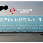 vol.9:脳卒中/脳梗塞のリハビリ論文サマリー: 片麻痺者の体幹屈曲の中身とは??