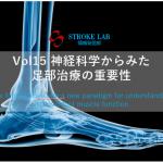 vol.15: 脳卒中/脳梗塞のリハビリ論文サマリー: 神経科学からみた足部治療の重要性とは!? foot core system フットコアシステム について