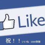 祝!Facebook いいね 1000突破!