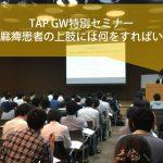TAP GW特別セミナーにて講演しました!