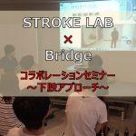 STROKE LAB(金子)×Bridge(小松)コラボ講習会:脳卒中片麻痺者におけるReal time reasoning~下肢へのアプローチ~