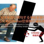 プッシャー症候群の灌流画像と運動制御 vol.22:脳卒中/脳梗塞のリハビリ論文サマリー