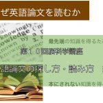 <第10回:脳科学講座Blog>~英語論文の探し方・読み方~編