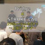 Bridge(小松)×STROKE LAB(金子)コラボ講習会:脳卒中片麻痺者におけるReal time reasoning~上肢へのアプローチ~