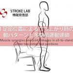 vol.23: 脳卒中/脳梗塞のリハビリ論文サマリー:足部位置による立ち上がり時の筋活動パターンと多関節運動連鎖