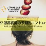 vol.27:頭部姿勢の予測的姿勢制御(APAs):脳卒中/脳梗塞のリハビリ論文サマリー