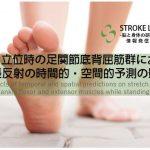 vol.26 :脳卒中/脳梗塞のリハビリ論文サマリー:立位時の足関節底背屈筋群における伸張反射の時間的・空間的予測の影響