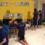 STROKE LAB 臨床コース~臨床推論~