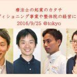 Total body makeつくば主催 起業のカタチ 残り1名!!