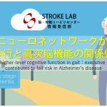 vol.38:ニューロネットワークからみる歩行と高次脳機能の関係性:脳卒中/脳梗塞のリハビリ論文サマリー