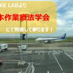 第50回日本作業療法学会にて齋藤(STROKE LAB)が演題報告して参ります!