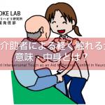 vol.39:介助者による軽く触れる介助の意味・中身とは?:脳卒中/脳梗塞のリハビリ論文サマリー