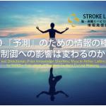 "vol.40:""予測""のための情報の種類で姿勢制御への影響は変わるのか!?:脳卒中/脳梗塞のリハビリ論文サマリー"