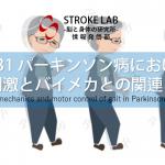 パーキンソン病における外部刺激と姿勢構造の関連とは?病院/施設向け  文献vol31