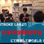 学会発表して参りました!:第50回日本作業療法学会