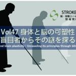 vol.47:身体と脳の可塑性~盲目者からその謎を探る~ 脳卒中/脳梗塞のリハビリ論文サマリー