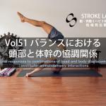 vol.51:バランスにおける頭部と体幹の協調関係                        脳卒中/脳梗塞のリハビリ論文サマリー