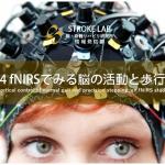 vol.54:fNIRSでみる脳の活動と歩行分析                           脳卒中/脳梗塞のリハビリ論文サマリー