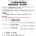 北海道作業療法士会で講義させていただきました!!寒~~
