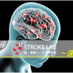 STROKE LAB脳科学講座~運動麻痺~