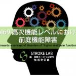 vol.69:前庭機能障害と高次脳障害の関係!?       脳卒中(脳梗塞)リハビリに関わる論文サマリー