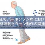 vol.70:パーキンソン病における眼球運動と歩行時 方向転換の関連 脳卒中(脳梗塞)リハビリに関わる論文サマリー