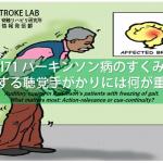vol.71:パーキンソン病のすくみ足に対する聴覚手がかりに何が重要?