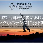 vol.72:脳卒中片麻痺 ボバーススリングが姿勢制御に及ぼす影響                    脳卒中/脳梗塞のリハビリ論文サマリー