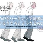 vol.74:パーキンソン病の歩行機能と後ろ歩きの影響?脳卒中(脳梗塞)リハビリに関わる論文サマリー