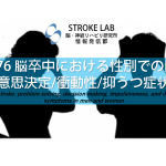 vol.76:脳卒中における男性/女性の問題解決(意思決定/衝動性/抑うつ症状)   脳卒中/脳梗塞リハビリ論文サマリー