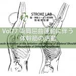 vol.77:上肢活動に伴う体幹の予測的姿勢制御(APA)について      脳卒中/ 脳梗塞 リハビリに関わる論文サマリー