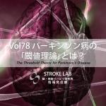 vol.78:パーキンソン病の「閾値理論」とは? パーキンソン病リハビリ  論文サマリー