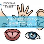 vol.79:リハビリ「多重感覚プロセス」?:脳卒中/ 脳梗塞)リハビリに関わる論文サマリー