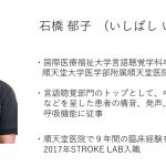 東京都内 脳卒中(脳梗塞・脳出血)の自費・保険外でのST(言語聴覚士)によるリハビリ
