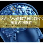 vol.81:人の運動学習における感覚の可塑性    脳卒中/脳梗塞 リハビリ論文サマリー