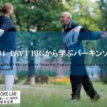 vol.84:LSVT®BIG からパーキンソン病のリハビリを学ぶ パーキンソン病論文