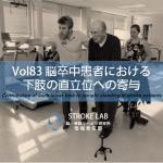 vol.83:脳卒中における歩行障害・直立姿勢への寄与    脳卒中/脳梗塞のリハビリ論文サマリー