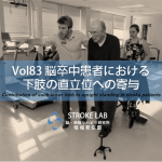 vol.83:脳卒中患者の立位の姿勢分析と非対称性の原因    脳卒中/脳梗塞のリハビリ論文サマリー