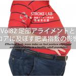 vol.82:足部アライメントとコアに及ぼす肥満指数の影響      脳卒中/脳梗塞 リハビリに関わる論文サマリー