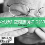vol.89:脳卒中(片麻痺)後の半側空間無視について      脳卒中/脳梗塞のリハビリ論文サマリー