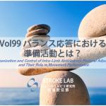 vol.99:バランス応答における準備活動とは?    脳卒中/脳梗塞リハビリに関わる論文サマリー