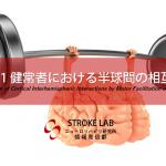 vol.101:健常者における半球間の相互係関      脳卒中/脳梗塞リハビリ論文サマリー