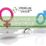vol.102:脳卒中患者における筋疲労の男女差         脳卒中/脳梗塞のリハビリ論文サマリー