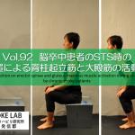 vol.92:脳卒中(脳梗塞)後の足部位置でみる立ち上がり    脳卒中/脳梗塞のリハビリ論文サマリー