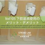 vol.105:下肢装具使用のメリット・デメリット      脳卒中/脳梗塞リハビリ論文サマリー