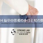 vol.114:脳卒中患者の歩行と杖の関係性  脳卒中/脳梗塞リハビリ論文サマリー
